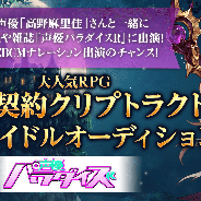 BOI、『幻獣契約クリプトラクト』でSHOWROOMを活用した声優オーディションを実施 高野麻里佳さんと声優パラダイスRに出演可能!