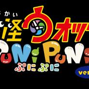 レベルファイブとNHN PlayArt、『妖怪ウォッチ ぷにぷに』が1700万DLを突破! アニメ「妖怪学 園Y ~Nとの遭遇~」との連動イベ ントも