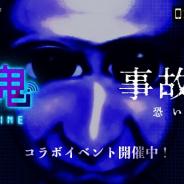 UUUMとGOODROID、『青鬼オンライン』で映画「事故物件 恐い間取り」コラボを開催!
