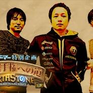 ホビージャパン、ニコ生に新たな情報番組を立ち上げ 第1弾企画「カードゲーマー放送局特別企画 ハースストーン 世界選手権への道」を放送