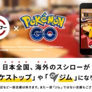 Nianticとポケモン、『ポケモンGO』で「スシロー」がオフィシャルパートナーに 日本全国約560の店舗が「ポケストップ」「ジム」として登場