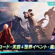 テンセント、『コード:ドラゴンブラッド』で新ダンジョン「コード:天罰」が解禁! 新異聞「籠の鳥」などのゲームコンテンツも公開