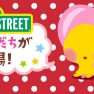 グリー、『踊り子クリノッペ』で人気キャラクター「セサミストリート」とのコラボを実施 エルモなど人気キャラクターの限定アイテムをゲット