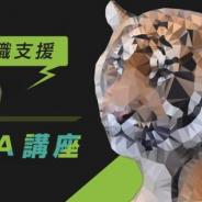 クリーク&リバー、 無料3DCGスキルアップ講座「3D虎の穴」説明会を開催…ゲーム・遊技機・映像業界での就業志望者が対象
