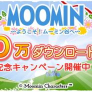 ポッピンゲームズ、『ムーミン ~ようこそ!ムーミン谷へ~』が累計300万ダウンロードを突破 記念キャンペーンも同時開催!