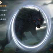 WeGames、『ブラックホライズン』で紀元III限定イベント召喚「黎明の咆哮」を開催
