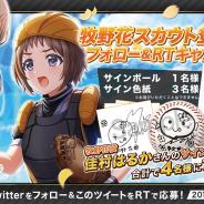 アカツキ、『八月のシンデレラナイン』で佳村はるかさん演じる「牧野花」が期間限定ガチャに登場! サイン入りグッズが当たるTwitterキャンペーンも