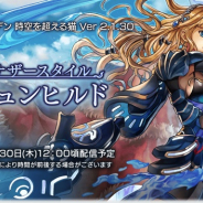 WFS、『アナザーエデン 時空を超える猫』Ver 2.1.30を5月30日12時頃に配信へ 「シェイネ」のアナザースタイル登場!!