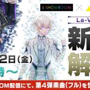 セガゲームス、『Readyyy!』のアイドルユニット「La-Veritta」による生配信を「SHOWROOM」で3月22日に実施! La-Verittaの新曲を初解禁