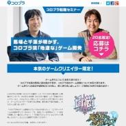 ゲーム作りについてコロプラ社長の馬場氏と副社長の千葉氏と語り合おう!本気のクリエイター限定座談会を9月1日に開催