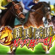 GaYa、『競馬伝説 NextBlood!』を今夏配信決定! 「競馬伝説 Live!」がパワーアップしてスマホゲームに! 事前登録もスタート!
