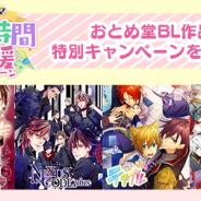 フロンティアワークス、恋愛乙女・BLゲームブランド「おとめ堂」にて配信中のBL作品で「おうち時間応援キャンペーン」開催