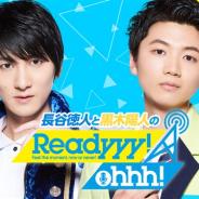 セガゲームス、『Readyyy!』公式WEBラジオ番組「Readyyy!Ohhh!」が1月4日より第2期をスタート メインMCは長谷徳人さんと黒木陽人さんに決定