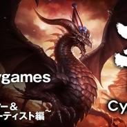 Cygames、「大阪Cygames座談会~プログラマー&3DCGアーティスト編~」を12月19日19時30分より開催