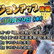 HK Hero Entertainment、本格戦略型カードRPG『三国志大戦M』で初の大型アプデ実施!リアルタイムPvP「頂上決戦」や「騎獣」などの新コンテンツも