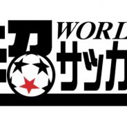 サイバード、『BFBチャンピオンズ2.0』でコラボ募集企画第1弾となる「超WORLDサッカー!」とのコラボを開始!