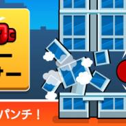 ワーカービー、『タワーボクサー』を「Yahoo!ゲーム」内の「かんたんゲーム」で提供開始!
