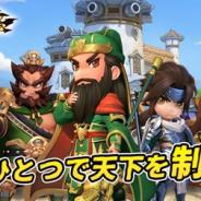 Shengqu Games、『防衛三国志』のサービスを2021年8月2日をもって終了