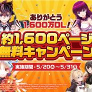 スクエニとand factory、マンガアプリ「マンガUP!」が1600万DLを突破! 約1600ページ分が無料で読めるキャンペーンを実施