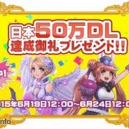 ガーラジャパン、『Flyff All Stars』の日本語版が50万DLを突破! 「50万DL達成御礼プレゼント!!」を配布へ