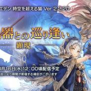 WFS、『アナザーエデン』のアップデートを10月16日より公開!! 「顕現 武器との巡り逢い」に新武器登場!!
