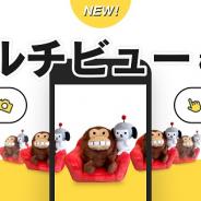 ヤフー、AR技術を応用し独自開発した「マルチビュー機能」を「ヤフオク!」アプリで提供開始