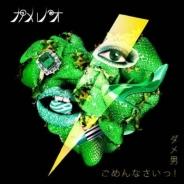 KONAMI、『jubeat plus』と『REFLEC BEAT plus』で最新ミュージックパック「カメレオ」を配信開始