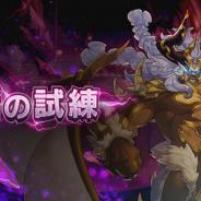 任天堂とCygames、『ドラガリアロスト』で新コンテンツ予告「強者の試練」が登場! しばり条件で臨むチャレンジクエスト