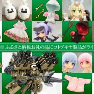 コトブキヤ、立川市のふるさと納税返礼品として「試製決戦兵器 雷鎚」アニメ再現キットや「ウドラ」グッズなど提供