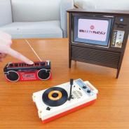 タカラトミーアーツ、昭和の家電で現代コンテンツが楽しめる「ザ・昭和シリーズ」を発表…第1弾はテレビとラジカセ、レコードスピーカー