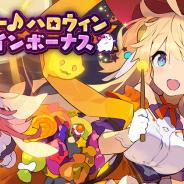 任天堂とCygames、『ドラガリアロスト』で「ハッピー♪ハロウィン ログインボーナス」を開催中!
