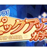 スクエニ、『とある魔術の禁書目録 幻想収束』で期間限定「新キャラ!ピックアップガチャ」を開催!