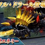 セガゲームス、『PSO2es』で新緊急クエスト「厳威なる鋭剣の翼」を9月1日より開催
