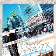 ハレガケとENDROLL、自宅で遊べるAR謎解きゲーム「渋谷パラレルパラドックス Home Edition」を5月25日より発売