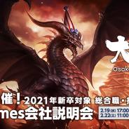 Cygames、2021年度卒の方を対象にした「総合職・技術職向け Cygames会社説明会」を2月19・22日に大阪で開催