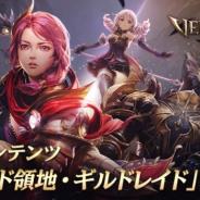 GAMEVIL COM2US Japan、『ヴェンデッタ』でギルド領地とギルドレイド実装を含む大型アップデートを実施