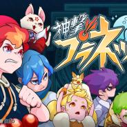GOODROID、新感覚爽快ブロック崩しPRG『神撃!プラネット』を2016年5月上旬にリリース