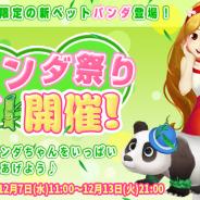 SNK、新感覚牧場ゲーム『恋する胸キュン牧場』でイベント「パンダ祭り」を開催 イベント限定の新ペット「パンダ」が登場