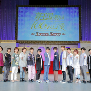 TVアニメ『夢王国と眠れる100人の王子様』が本日開催! 15名の豪華キャストのパフォーマンスが炸裂! 公式レポートをお届け!