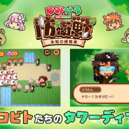 個人開発のゆみけろスタジオ、新作ディフェンスゲーム「ゆみけろ防衛戦~未知の侵略者~」をリリース