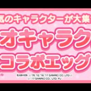 ゲームオン、『クックと魔法のレシピ おかわり』 で11月22日より「サンリオキャラクターズ ポンポンジャンプ」コラボを開始