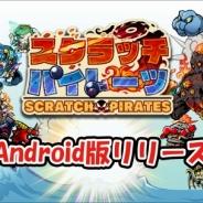 ディーピー、『スクラッチパイレーツ』にてAndroid版を配信開始。東京ゲームショウ2014に出展決定