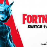 Epic Games、『フォートナイト』で日本限定のオンラインイベント「Switch カップ ジャパン」を11月2日・3日に開催!