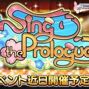 バンナム、『デレステ』で期間限定イベント「Sing the Prologue♪」を6月19日15時より開催