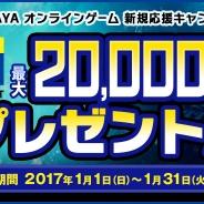 TSUTAYA、 「TSUTAYA オンラインゲーム」でTポイント最大20000ポイントや ゲーム内初心者応援アイテムが当たる「新規応援キャンペーン」開催