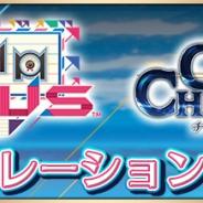 セガゲームス、TVアニメ『チェインクロニクル ~ヘクセイタスの閃~』とアーケードゲーム『CHUNITHM AIR PLUS』 のコラボを2月9日より実施