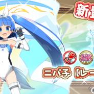 SEモバイル・アンド・オンライン、『毎日こつこつ俺タワー』で「ニパ子【レーシング】」を追加! ピックアップキャンペーンを開催