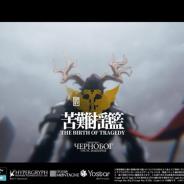 Yostar、『アークナイツ - 明日方舟 -』の第七章「苦難揺籃」のアニメPVを公開 制作はYostar Picturesが担当