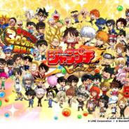 ワンダープラネット、『ジャンプチ ヒーローズ』が300万DL突破 記念CPではルビー10万円分があたる!!