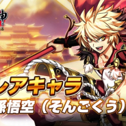 APPFAME Games、『元気封神』で新レア仙人「孫悟空」が登場!